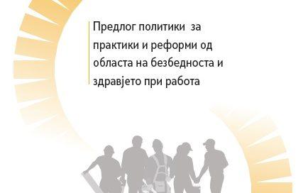 Предлог политики за практики и реформи од областа на безбедноста и здравјето при работа