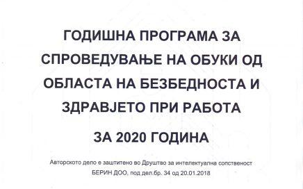 Годишна програма за обуки 2020