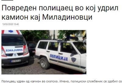Повреден полицаец во кој удрил камион кај Миладиновци