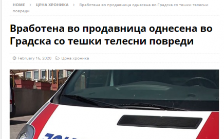 Вработена во продавница однесена во Градска со тешки телесни повреди