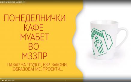 ПОНЕДЕЛНИЧКИ КАФЕ МУАБЕТ ВО МЗЗПР #17