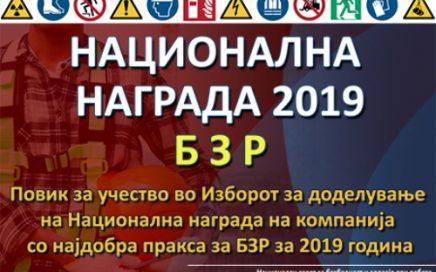 Национална награда 2019 БЗР
