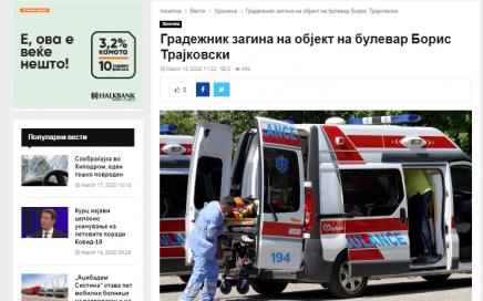 Градежник загина на објект на булевар Борис Трајковски