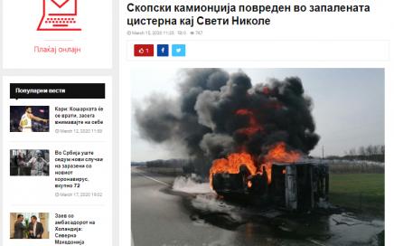 Скопски камионџија повреден во запалената цистерна кај Свети Николе