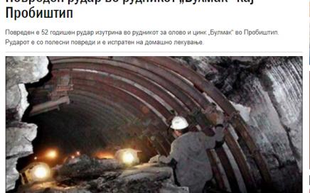 """Повреден рудар во рудникот """"Булмак"""" кај Пробиштип"""