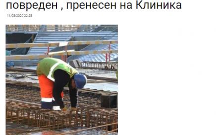 Градежен работник тешко повреден , пренесен на Клиника
