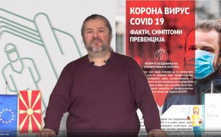 Обраќање на г-дин. Милан Петковски во врска со пандемијата на Ковид 19 вирус.