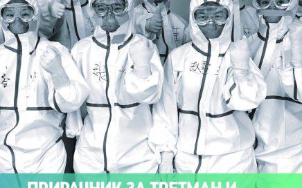 ПРИРАЧНИК ЗА ТРЕТМАН И ПРЕВЕНЦИЈА НА COVID-19