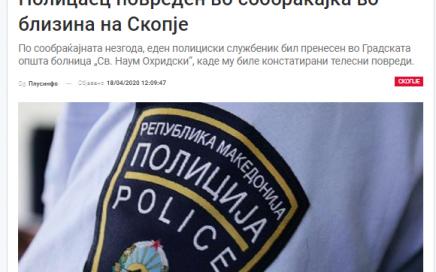 Полицаец повреден во сообраќајка во близина на Скопје