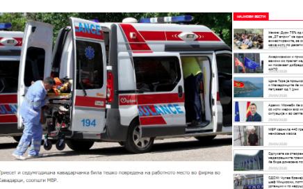 Тешко повредена работничка во фирма во Кавадарци