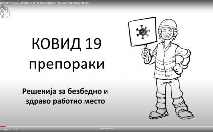 Подршка на работниците и работодавачите во услови на пандемија