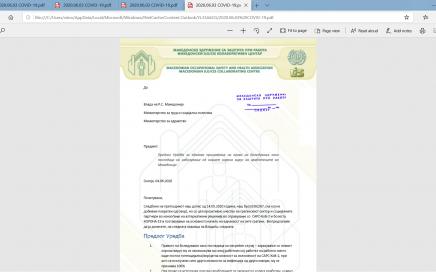 Предлог Уредба за еднакво признавање на право на боледување KОВИД19