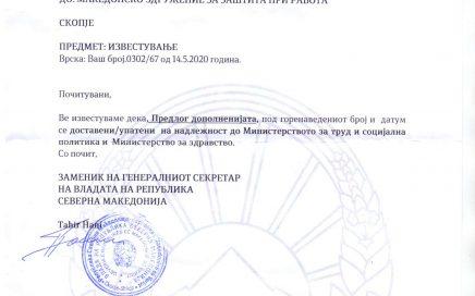 Одговор на Допис доставен до Влада, Министерство за труд и социјална политика и Министерство за здравство