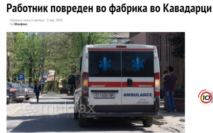 Работник повреден во фабрика во Кавадарци
