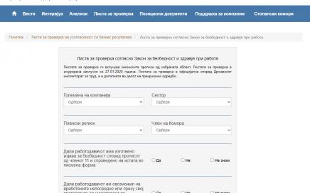 Листа за проверка согласно Закон за безбедност и здравје при работа