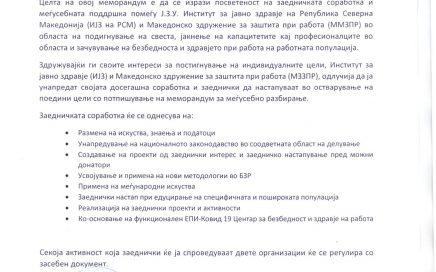Формиран ЕПИ КОВИД-19 Центар за БЗР