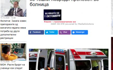 Повреден работник во Куманово- со тешки повреди пренесен во болница