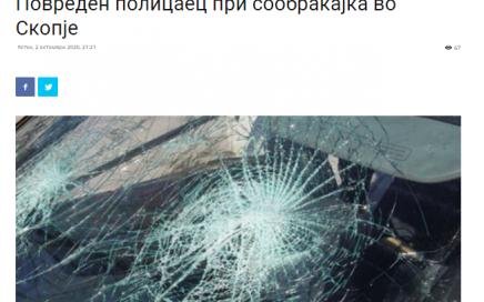 Повреден полицаец при сообраќајка во Скопје