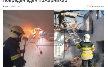 Голем пожар во тетовско Вешала, повреден еден пожарникар