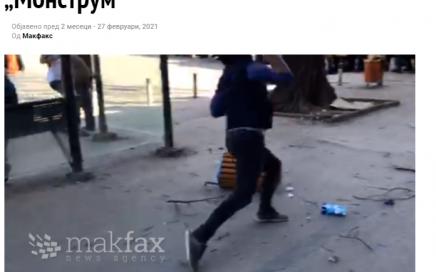 """Новинар тешко повреден на протестот за """"Монструм"""""""